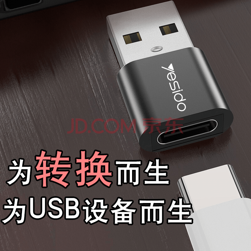 Yesido adapter Type-C to Micro/USB data cable charging  (GS09)
