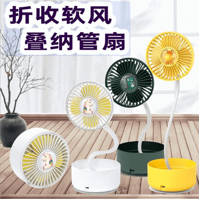 chargeable-folding-hose-fan